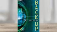"""""""Backup"""" von Cory Doctorow"""